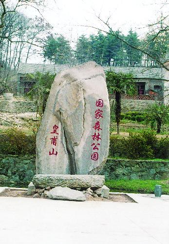 皇甫山国家森林公园官方网站